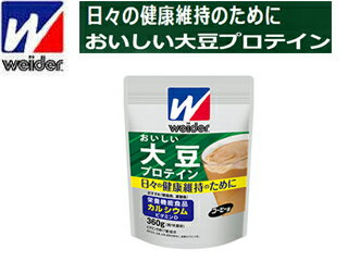 Morinaga/森永製菓 36JMM63501 ウイダー おいしい大豆プロテイン (コーヒー味) 【360g】
