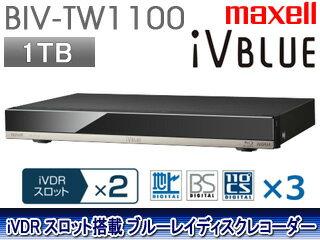 【お得なiVプレーヤーセットもあります!】 maxell/マクセル BIV-TW1100 iVDRスロット搭載ブルーレイディスクレコーダー 1TB ダブルiVスロット【アイヴィブルー】【あす楽対応品】