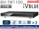 【お得なiVプレーヤーセットもあります!】 maxell/マクセル BIV-TW1100 iVDRスロット搭載ブルーレイディスクレコーダー 1TB ダブルiVス...