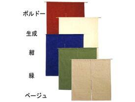 半間のれん 綿麻無地 001−04/ボルドー