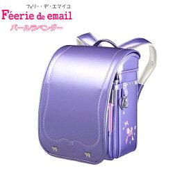 【2016年度モデル】 フェリー・デ・エマイユ 【納期未定】FE2613 Ribbon リボン A4フラットファイル対応 ランドセル 女の子用 (パールラベンダー) 刺繍 パール 軽い かわいい フィットちゃん 紫 《メーカー在庫限り 売り切れ時ご容赦ください》