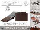 Bellroy/ベルロイ トラベルウォレット/Travel Wallet  RFIDスキミングガード機能付き 【JVR:ジャワ】 トラベル …