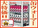 【ホット飲料で心もほっとな缶ウォーマー】 日本ヒーター機器 CW36-R2 電気卓上型カンウォーマー(ペットウォーマー) 2段4面開き