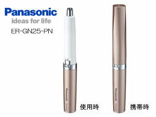 Panasonic/パナソニック ER-GN25-PN エチケットカッター(ピンクゴールド)