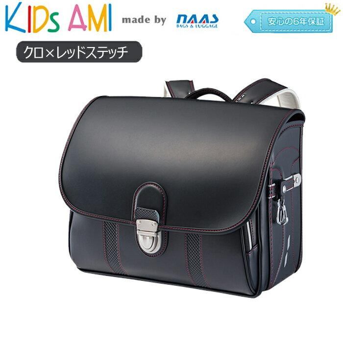 ナース鞄工 55414 KIDS AMI キッズアミ クラリーノ ランドセル 横型 男の子用 (クロ×レッドステッチ) おしゃれ 軽い 人気 A4フラットファイル 黒 赤