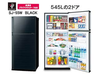 【nightsale】 東京・神奈川・千葉・埼玉のみ配送可能 SHARP/シャープ SJ-55W-B 冷蔵庫【545L】ブラック系