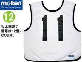 molten/モルテン GB0013-W-12 ゲームベスト (白) 【12番】