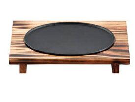 アイアンクラフト 南部鉄器 ロイヤル小判皿(木台付)