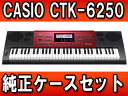 CASIO/カシオ CTK-6250 純正ソフトケースセット(SC-550B)【送料無料】