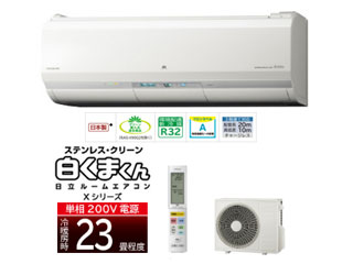 ※設置費別途 日立PAMエアコン ステンレス・クリーン白くまくん RAS-X71G2(W) スターホワイト【200V】 【大型商品の為時間指定不可】【hitachig】【nsakidori】