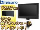【今なら¥2,667税抜のサンシェードプレゼント】 ADTECHNO/エーディテクノ 55HA HDMI入出力端子搭載高機能5型フィールドモニター