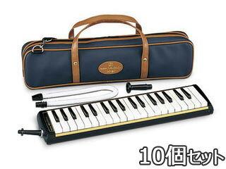 SUZUKI/スズキ 【10個まとめ買い】【アルトメロディオン】 M-37C 鍵盤ハーモニカ【ママトモSET】【mmtm】【szkkbh】