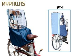 MyPallas/マイパラス IK-001 自転車チャイルドシート用 風防レインカバー 後ろ用 (ブルー)
