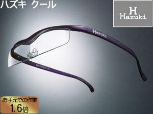 Hazuki Company/ハズキ 【Hazuki/ハズキルーペ】メガネ型拡大鏡 クール 1.6倍 クリアレンズ 紫 【ムラウチドットコムはハズキルーペ正規販売店です】
