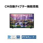 DOL32H10032型地上デジタル・BS/110度CS液晶テレビ