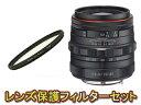 【保護フィルターセット】 PENTAX/ペンタックス HD PENTAX-DA 20-40mmF2.8-4ED Limited DC WR(ブラック)&レンズプ…