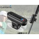 GARMIN/ガーミン 140901 スイング測定器 TruSwing J 【当社取扱いのガーミン商品はすべて日本正規代理店取扱品です】