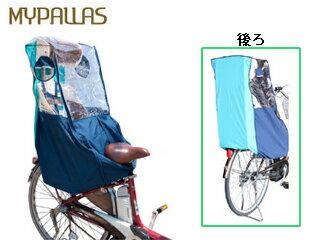 MyPallas/マイパラス IK-002 自転車チャイルドシート用 風防レインカバー 後ろ用 (グリーン)