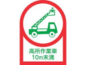J.G.C./日本緑十字社 ヘルメット用ステッカー 高所作業車10m未満 35×25mm 10枚組 オレフィン 233109