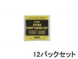 YAMAHA/ヤマハ エレキギター弦セット H-1070 (エキストラライトゲージ)12パックセット