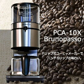 【nightsale】 deviceSTYLE/デバイスタイル 【オススメ】PCA-10X ドリップ式コーヒーメーカー Brunopasso