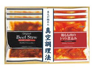 米久のビーフシチュー&鶏もも肉のトマト煮込みセット お歳暮ギフト2020-11