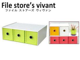 Hachiman/八幡化成 【納期10月下旬頃】File store's vivant/ファイルストアーズ ヴィヴァン 780 【グリーン】