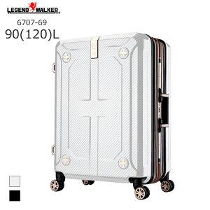 LEGEND WALKER/レジェンドウォーカー *6707-69 MAX PLUS マックスプラスダブル拡張機能搭載 スーツケース(90L/ラフカーボンWHシルバー) 【沖縄県はお届け不可】