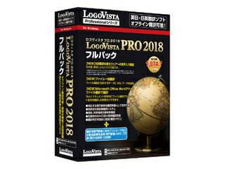ロゴヴィスタ LogoVista PRO 2018 フルパック
