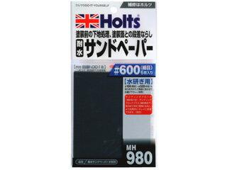 Holt/武蔵ホルト 【Holts/ホルツ】MH980 耐水サンドペーパー #600