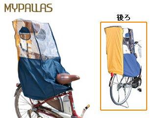 MyPallas/マイパラス IK-003 自転車チャイルドシート用 風防レインカバー 後ろ用 (オレンジ)