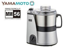 山本電気 ●MB-MM56SL MICHIBA KITCHEN PRODUCT フードプロセッサー マスターカット (シルバー)