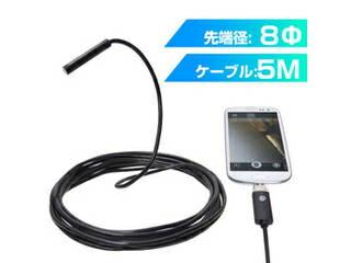 サンコー サンコー Android/PC両対応8mm径内視鏡ケーブル 5m 形状記憶タイプ MCAD8NW5