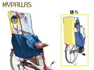 MyPallas/マイパラス IK-004 自転車チャイルドシート用 風防レインカバー 後ろ用 (イエロー)