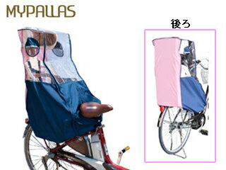 MyPallas/マイパラス IK-005 自転車チャイルドシート用 風防レインカバー 後ろ用 (ピンク)