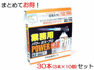 Shinfuji/新富士バーナー 【30本まとめ買いセット】【PRO】RZ-8601 業務用パワーガス・プロ ねじ込み式 RZ-860×3本パック