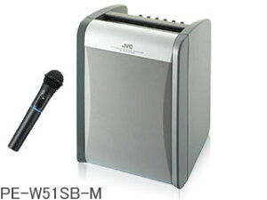 JVC/Victor/ビクター PE-W51SB-M シングルチューナー1波搭載 ポータブルワイヤレスアンプ 【jcbkwssB】 会議・セミナーなどでの使用に! 専用ワイヤレスマイクが1本同梱。買ってすぐにワイヤレスマ