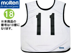 molten/モルテン GB0013-W-18 ゲームベスト (白) 【18番】