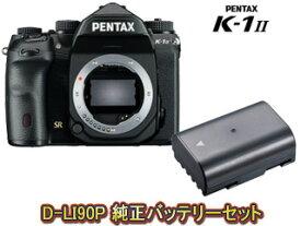 今なら、ロープロ カメラバッグパック プレゼント! PENTAX ペンタックス K-1 Mark II ボディ+D-LI90P 充電式リチウムイオンバッテリーセット【k1mk2set】