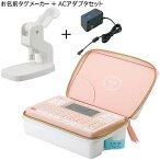 【GirlyTEPRA】ラベルライターテプラPROSR-GL2コーラルピンク+お名前タグメーカー+ACアダプタセット