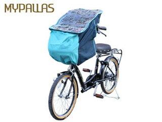 MyPallas/マイパラス IK-007 自転車チャイルドシート用 風防レインカバー 前用 (グリーン)