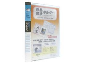 sedia/セキセイ 賞状ホルダー A3 ブルー SSS-230-10