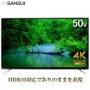 SANSUI/サンスイ SDU503-B1 50V型LED液晶テレビ 【4K対応】【HDR10対応】 メーカー直送品のため【単品購入のみ】【ク…