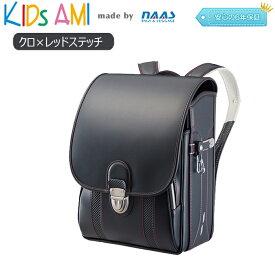 ナース鞄工 55514 KIDS AMI キッズアミ クラリーノ ランドセル 縦型 男の子用 (クロ×レッドステッチ) おしゃれ 軽い 人気 A4フラットファイル 黒 赤