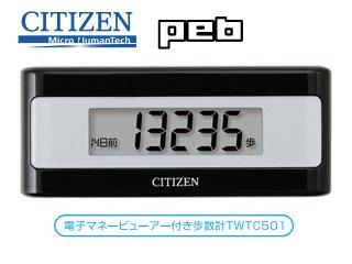 シチズンシステムズ TWTC501-BK 電子マネービューアー付き歩数計 peb (ブラック)