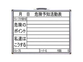 SHINWA/シンワ測定 ホワイトボード HW 45×60cm 「危険予知活動表」 横 77386