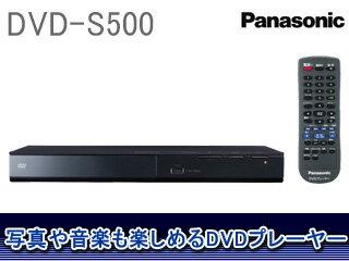 Panasonic/パナソニック DVD-S500-K(ブラック) DVD/CDプレーヤー