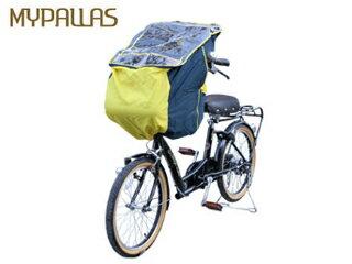 MyPallas/マイパラス IK-009 自転車チャイルドシート用 風防レインカバー 前用 (イエロー)