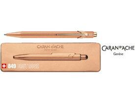 CARAN dACHE/カランダッシュ 【849 BRUT ROSE/ブリュットロゼ】ボールペン NF0849-997