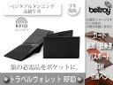 Bellroy/ベルロイ トラベルウォレット/Travel Wallet  RFIDスキミングガード機能付き 【Black】 トラベル 旅行 …